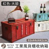 現+預 大款 可客製 收納箱 復古大木箱 置物箱 工業風 實木製 仿貨櫃造型 椅子桌子 藏寶箱