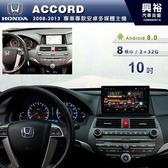 【專車專款】2008~13年HONDA ACCORD專用10吋螢幕安卓多媒體主機*藍芽+導航+安卓**8核心2+32G