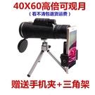 望遠鏡高倍高清微光夜視 戶外壹萬米單筒手機拍照 演唱會便攜望眼鏡 降價兩天