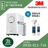3M HEAT2000櫥下型觸控熱飲機-單機版【給小弟我一個服務的機會】【LINE ID:0930-811-716】