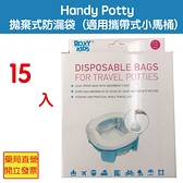Handy Potty 拋棄式防漏袋(適用於攜帶式小馬桶)