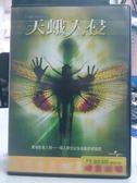 影音專賣店-N11-044-正版DVD*電影【天蛾入侵】-詹米路納*尼可拉斯利亞