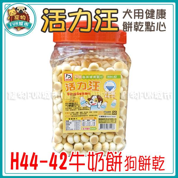 寵物FUN城市│活力汪 犬用健康點心 H44-42牛奶餅(牛奶+鈣)500g (狗餅乾,零食)