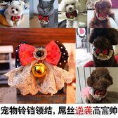 寵物蝴蝶結蕾絲狗狗鈴鐺項圈泰迪金毛寵物領結項鍊小型犬貓咪掛飾 城市玩家