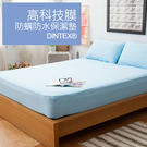 LAMINA  高科技膜防螨防水保潔墊1入-藍 (雙人)