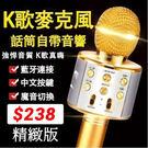 麥克風 全民k歌手機兒童通用無線麥克風K歌神器家用唱歌話筒音響一體【現貨/快速出貨】