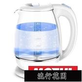 玻璃電熱燒水壺透明家用全自動斷電泡茶煮水器養生電壺小型KLBH7512811-16【新年快樂】