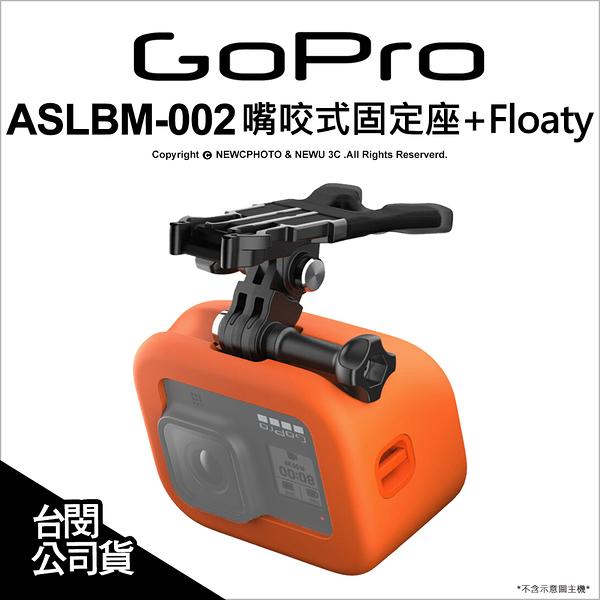 GoPro 原廠配件 ASLBM-002 嘴咬式固定座+Floaty Hero 8 適用 公司貨【可刷卡】薪創數位