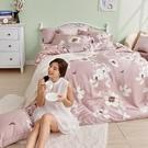 床包 / 雙人【嫣粉】含兩件枕套 100%天絲 戀家小舖台灣製AAU201
