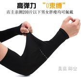 防曬袖套袖套防曬冰套袖冰絲女夏季薄款防紫外線手套袖子護臂手臂套開車男(1件免運)