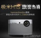 投影機 投影儀極米無屏電視H1S高清家用1080P投影儀無線wifi家庭影院智慧投影機免運 igo 宜品居家