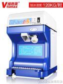 維思美刨冰機商用奶茶店大功率綿綿冰電動全自動雪花沙冰機碎冰機igo 美芭