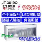 【fami】喜特麗 烘碗機 懸掛式 JT-3619Q (90CM) 臭氧殺菌 烘碗機