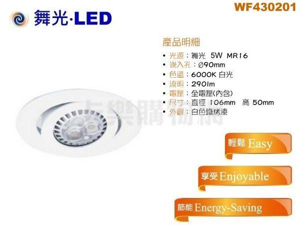 舞光 LED 6W 6000K 白光 9cm 全電壓 白色鐵 可調式 MR16崁燈 WF430201