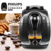 福利品 賠錢出清★ 飛利浦 PHILIPS  2000 全自動義式咖啡機 HD8650/06