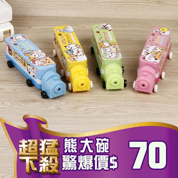 B153 巴士造型 鐵質鉛筆盒 車頭可削鉛筆 多功能 收納文具  鉛筆盒【熊大碗福利社】