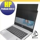 【Ezstick】HP ProBook 430 G7 適用 防藍光 防眩光 防窺膜 防窺片 (13W)