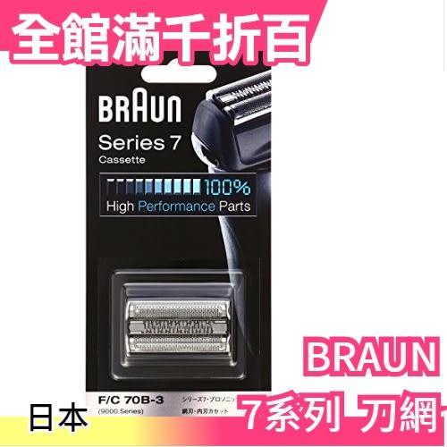 【F/C70B 黑色】日本 百靈Braun刮鬍刀頭刀網匣 適用790cc 760cc 740s 720s【小福部屋】
