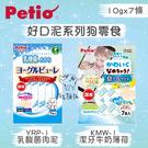 Petio派蒂歐狗零食[好口泥,10g*7條,日本製]