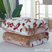 雙層加厚毛毯保暖蓋毯學生宿舍單人冬季被子珊瑚絨毯子  IGO  潔思米