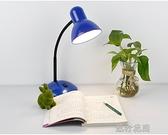 LED台燈護眼書桌小學生寫字宿舍寢室學習兒童臥室床頭工作插電式 【新年快樂】 YJT