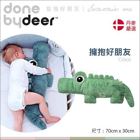 ✿蟲寶寶✿【丹麥Done by deer】玩耍好朋友 擁抱好朋友 Croco 鱷魚 70 x 30cm 超好摸