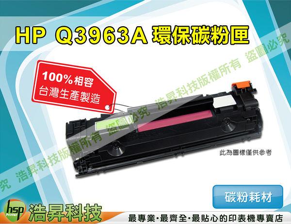 HP Q3963A 高品質紅色環保碳粉匣 適用於CLJ2550/CLJ2840/CLJ2820/2800/2830/2550/2820/2840