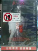 挖寶二手片-H09-052-正版DVD*日片【終極咒怨-白衣老婦X黑色少女】-咒怨10週年特別版