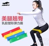 彈力帶健身女翹臀瑜伽阻力圈男tanli繩練臀部運動器優尚良品