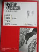 【書寶二手書T8/政治_OOM】台灣的中國戰略-從扈從到平衡_童振源