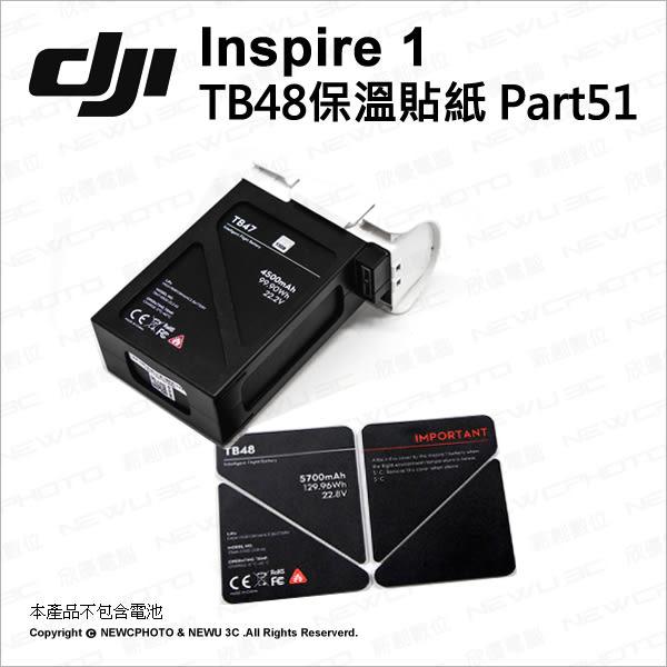 【請先詢問庫存】大疆 DJI INSPIRE 1 悟 鋰電池 TB48 保溫貼紙 Part 51 空拍機配件★可刷卡★薪創