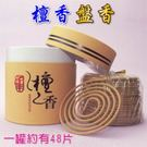 【吉祥開運坊】檀香粉系列【供養貔貅~淨化磁場-天然檀香盤香-特製小盤香 (台製)】