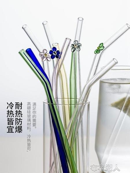 創意玻璃吸管彩色玻璃杯非一次性咖啡可樂高硼硅吸管 【快速出貨】