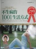 【書寶二手書T7/養生_YJB】不生病的1001生活方式_元氣星球工作室