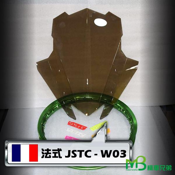 機車兄弟【JSTC FORCE 法式風鏡組】