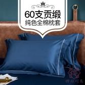 一對裝 枕套純棉48x74cm涼爽冰絲單人枕芯枕頭套【櫻田川島】