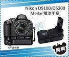 黑熊館 美科 Meike Nikon D-5100 D5100 D5200 D5300 專用 垂直手把 垂直把手 長時間攝影 電池把手
