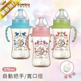 【MU0155】小獅王 桃樂絲PPUS寬口雙凹學習把手奶瓶.270ml