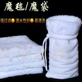 【99免運】水族箱魚缸過濾棉高密度凈化過濾材料魔毯過濾袋魔袋生化棉生態毯