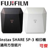 FUJIFILM instax SHARE SP-3 富士 相印機 恆昶公司貨 送底片+束口袋 有問有優惠 送超值好禮