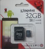 【風雅小舖】Kingston金士頓 Micro SD SDC10/32GB CLASS 10記憶卡