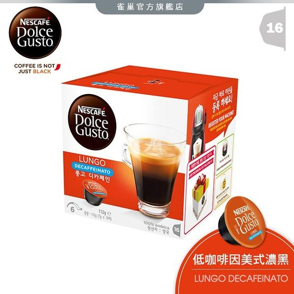 【雀巢 Nestle】雀巢 DOLCE GUSTO 低咖啡因美式濃黑咖啡膠囊16顆入(盒) (即期商品:2018/10/31)
