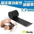MDBuddy Flossband福洛斯功能性加壓帶(1.3MM)(健身 訓練 免運 ≡排汗專家≡