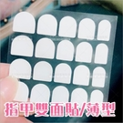 指甲雙面貼紙(20枚/單張)指甲彩繪美甲貼甲片[86693]