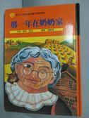 【書寶二手書T5/兒童文學_GGP】那一年在奶奶家_趙映雪, 瑞奇.派