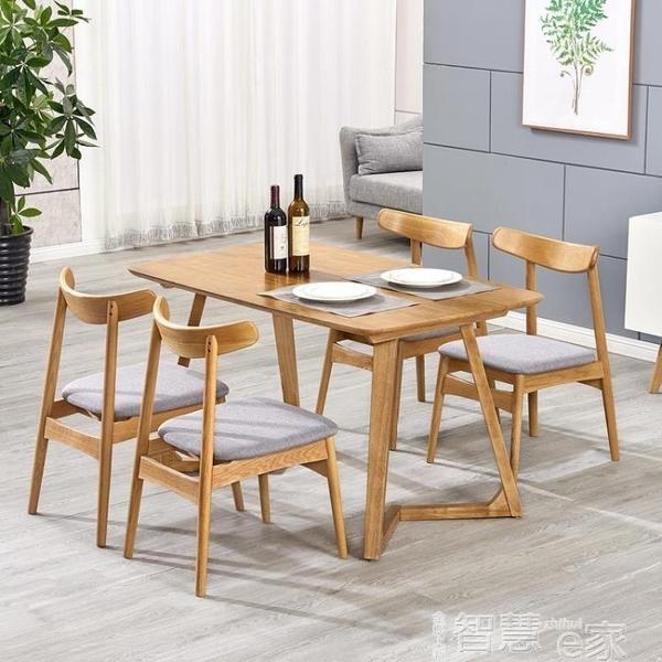 餐桌椅組北歐實木餐桌椅組合原木色長方形橡木日式環保小戶型餐桌椅飯桌子LX 【99免運】