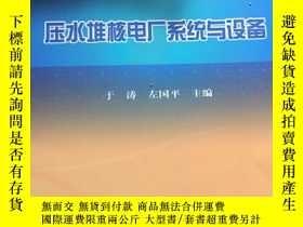 二手書博民逛書店罕見壓水堆核電廠系統與設備Y174254 于濤 左國平 原子能出