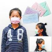 金德恩【台灣製造】兒童口罩 三層式防塵微粒CNS認證口罩(50片/盒)