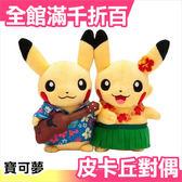 【小福部屋】日本 皮卡丘 對偶 (2016年8月) 情侶 婚禮 情人節 交換禮物 對偶玩具【新品上架】