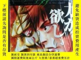 二手書博民逛書店日本日文原版漫畫書罕見ARMSカ が欲しいか!!(第4卷 第三部